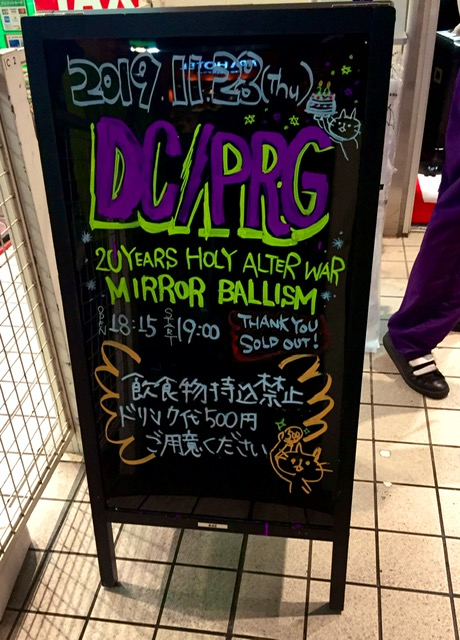 DC/PRG『20YEARS HOLY ALTER WAR – MIRROR BALLISM DC/PRG』